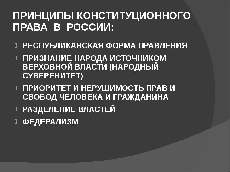 ПРИНЦИПЫ КОНСТИТУЦИОННОГО ПРАВА В РОССИИ: РЕСПУБЛИКАНСКАЯ ФОРМА ПРАВЛЕНИЯ ПРИ...