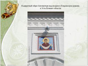 Надвратный образ Богоматери над входом в Покровскую церковь в Усть-Печенге об