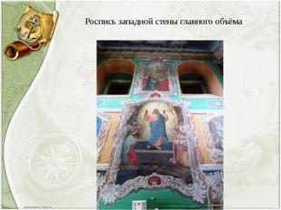 Роспись западной стены главного объёма