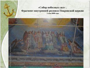 «Собор небесных сил» . Фрагмент внутренней росписи Покровской церкви 5 мая 20