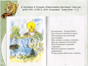 Д. Кругликов, И. Валькова «Юным воинам Христовым» :стихи для детей. СПб.: САТ