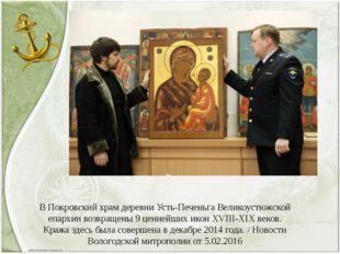 В Покровский храм деревни Усть-Печеньга Великоустюжской епархии возвращены 9
