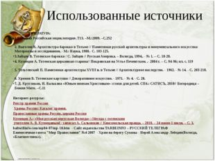 Использованные источники ЛИТЕРАТУРА: 1.Большая Российская энциклопедия .Т13.