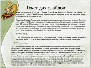 Текст для слайдов Храм расположен в 17 км от г. Тотьмы (Российская Федерация,