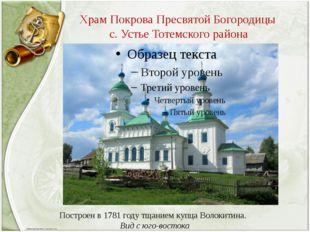 Храм Покрова Пресвятой Богородицы с. Устье Тотемского района Построен в 1781