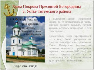 Храм Покрова Пресвятой Богородицы с. Устье Тотемского района В нынешнем здани