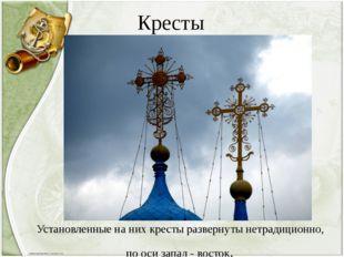 Кресты Установленные на них кресты развернуты нетрадиционно, по оси запад - в