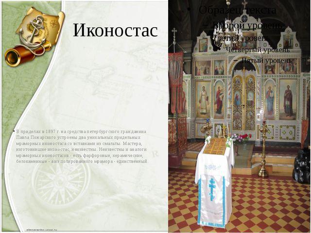 Иконостас Вприделах в 1897 г. на средства петербургского гражданина Павла По...