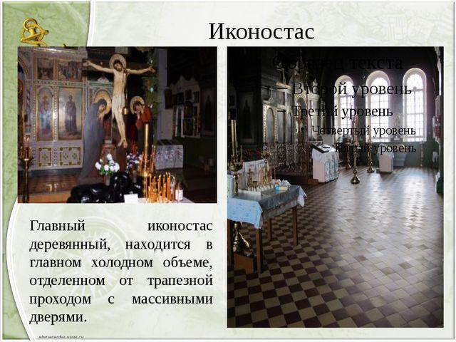 Иконостас Главный иконостас деревянный, находится в главном холодном объеме,...