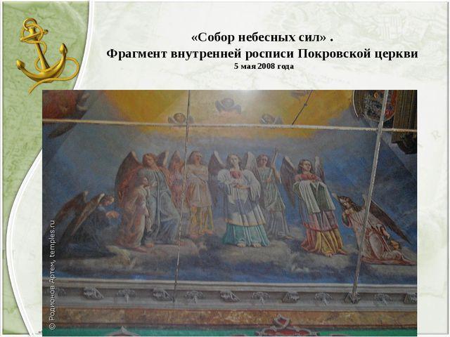 «Собор небесных сил» . Фрагмент внутренней росписи Покровской церкви 5 мая 20...