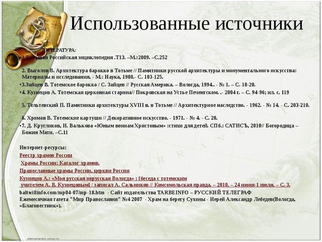 Использованные источники ЛИТЕРАТУРА: 1.Большая Российская энциклопедия .Т13....