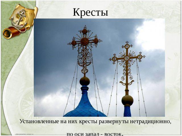 Кресты Установленные на них кресты развернуты нетрадиционно, по оси запад - в...