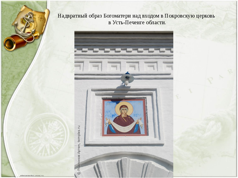 Надвратный образ Богоматери над входом в Покровскую церковь в Усть-Печенге об...