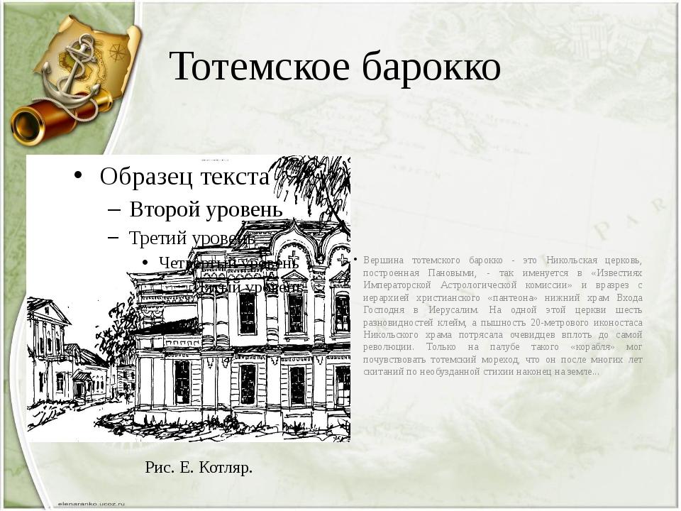 Тотемское барокко Вершина тотемского барокко - это Никольская церковь, постро...