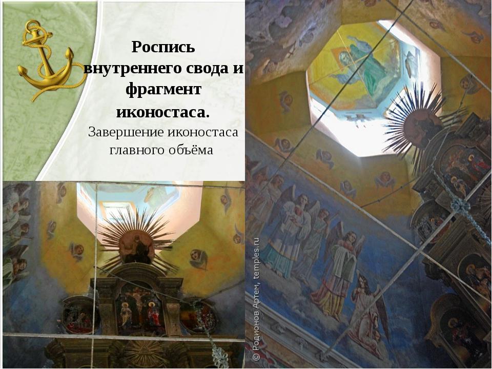 Роспись внутреннего свода и фрагмент иконостаса. Завершение иконостаса главно...