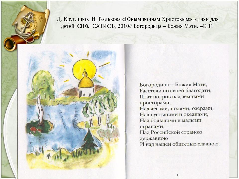 Д. Кругликов, И. Валькова «Юным воинам Христовым» :стихи для детей. СПб.: САТ...