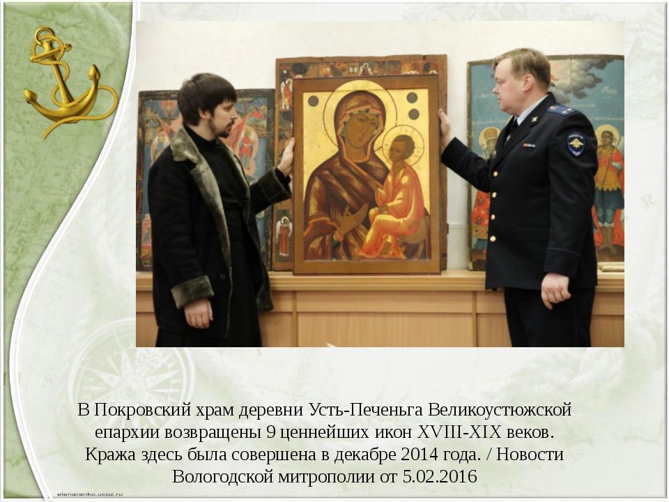 В Покровский храм деревни Усть-Печеньга Великоустюжской епархии возвращены 9...
