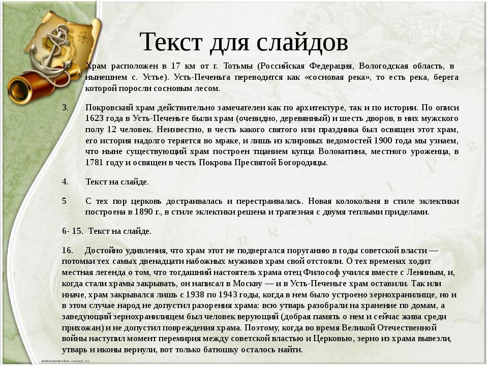Текст для слайдов Храм расположен в 17 км от г. Тотьмы (Российская Федерация,...
