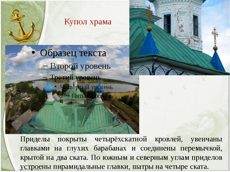 Купол храма Приделы покрыты четырёхскатной кровлей, увенчаны главками на глух...