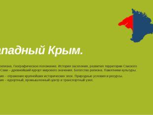 Западный Крым. Состав региона. Географическое положение. История заселения,