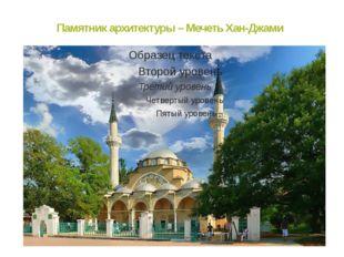 Памятник архитектуры – Мечеть Хан-Джами