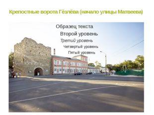 Крепостные ворота Гёзлёва (начало улицы Матвеева)