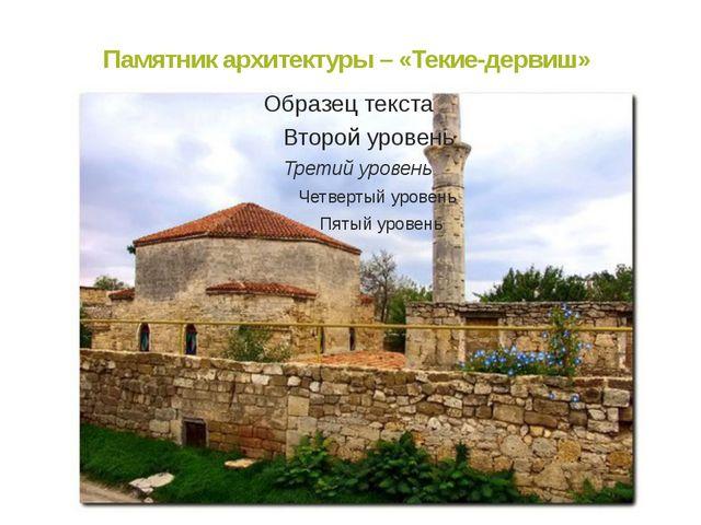 Памятник архитектуры – «Текие-дервиш»