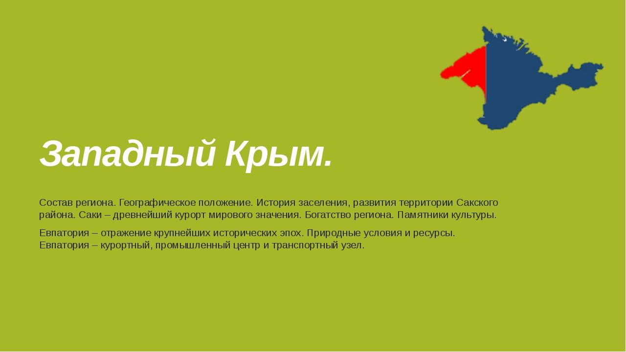 Западный Крым. Состав региона. Географическое положение. История заселения,...