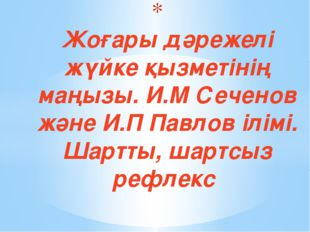 Жоғары дәрежелі жүйке қызметінің маңызы. И.М Сеченов және И.П Павлов ілімі.