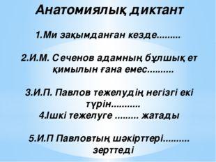 Анатомиялық диктант Ми зақымданған кезде......... И.М. Сеченов адамның бұлшық