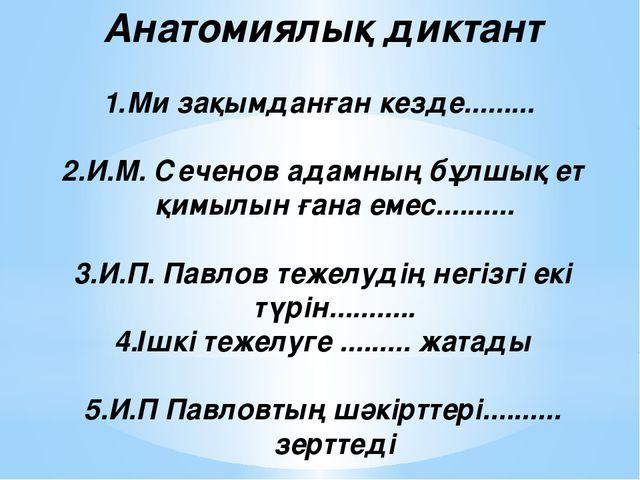 Анатомиялық диктант Ми зақымданған кезде......... И.М. Сеченов адамның бұлшық...