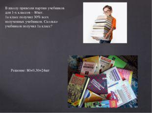 В школу привезли партию учебников для 1-х классов – 80шт. 1а класс получил 30