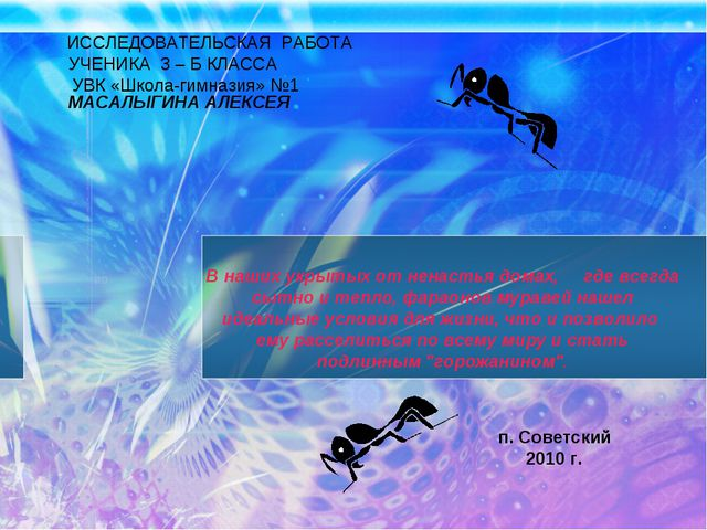 ИССЛЕДОВАТЕЛЬСКАЯ РАБОТА УЧЕНИКА 3 – Б КЛАССА УВК «Школа-гимназия» №1 МАСАЛ...