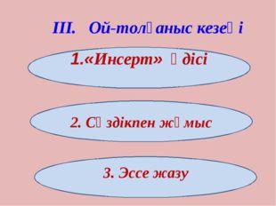 III. Ой-толғаныс кезеңі 1.«Инсерт» әдісі 2. Сөздікпен жұмыс 3. Эссе жазу