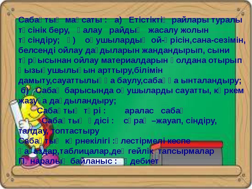 Сабақтың мақсаты : а) Етістіктің райлары туралы түсінік беру, қалау райдың ж...