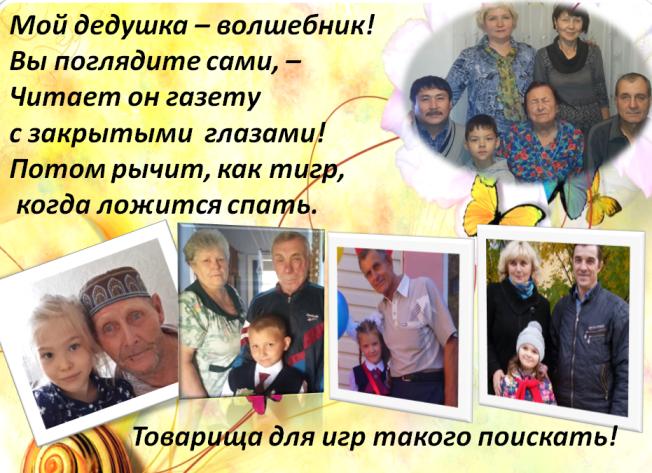 C:\Users\admin\Desktop\день пожилого человека 1 а Ярцева\мои.png