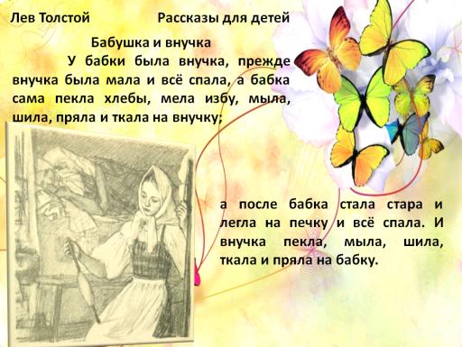 C:\Users\admin\Desktop\день пожилого человека 1 а Ярцева\мои 3.png