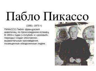 Пабло Пикассо ПИКАССО Пабло -французский живописец, по происхождению испанец.