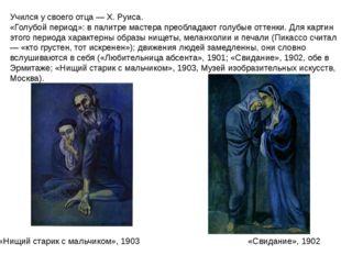 «Свидание», 1902 «Нищий старик с мальчиком», 1903 Учился у своего отца — Х. Р
