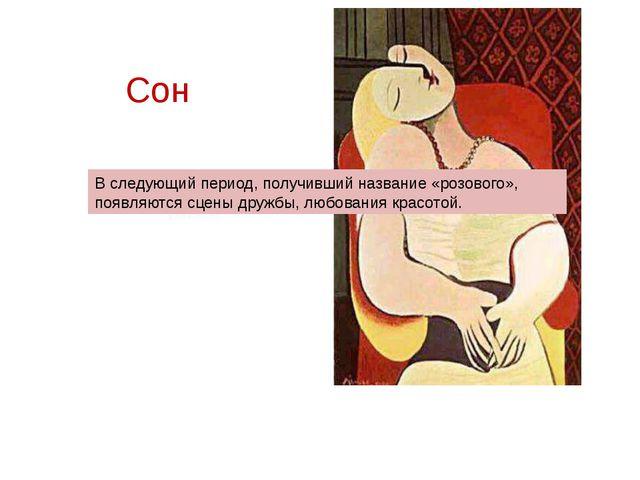 В следующий период, получивший название «розового», появляются сцены дружбы,...