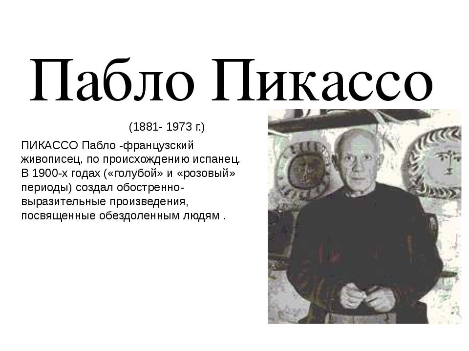 Пабло Пикассо ПИКАССО Пабло -французский живописец, по происхождению испанец....