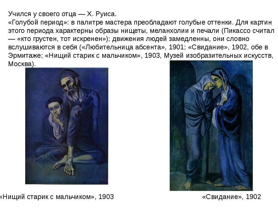 «Свидание», 1902 «Нищий старик с мальчиком», 1903 Учился у своего отца — Х. Р...