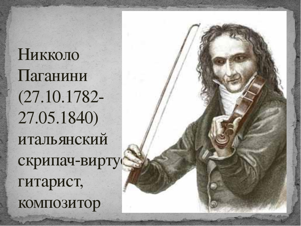 Никколо Паганини (27.10.1782-27.05.1840) итальянский скрипач-виртуоз, гитарис...