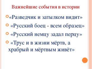 Важнейшие события в истории «Разведчик и затылком видит» «Русский боец - всем
