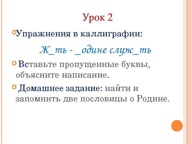 Урок 2 Упражнения в каллиграфии: Ж_ть - _одине служ_ть Вставьте пропущенные б...