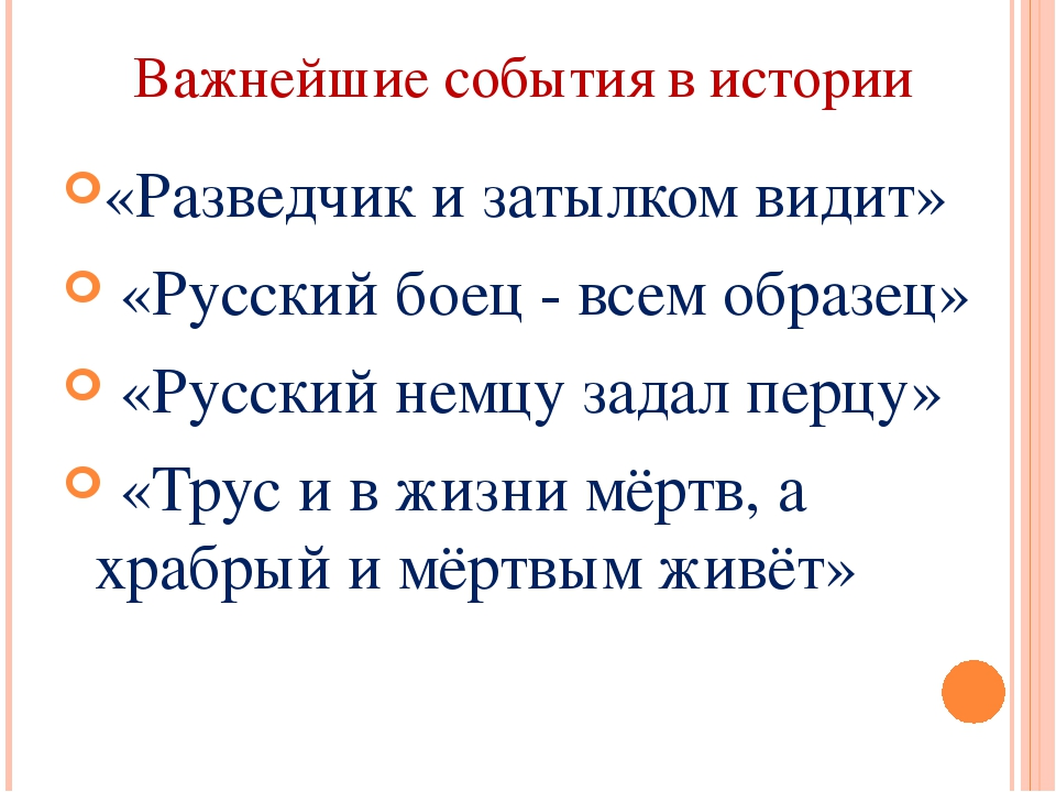 Важнейшие события в истории «Разведчик и затылком видит» «Русский боец - всем...