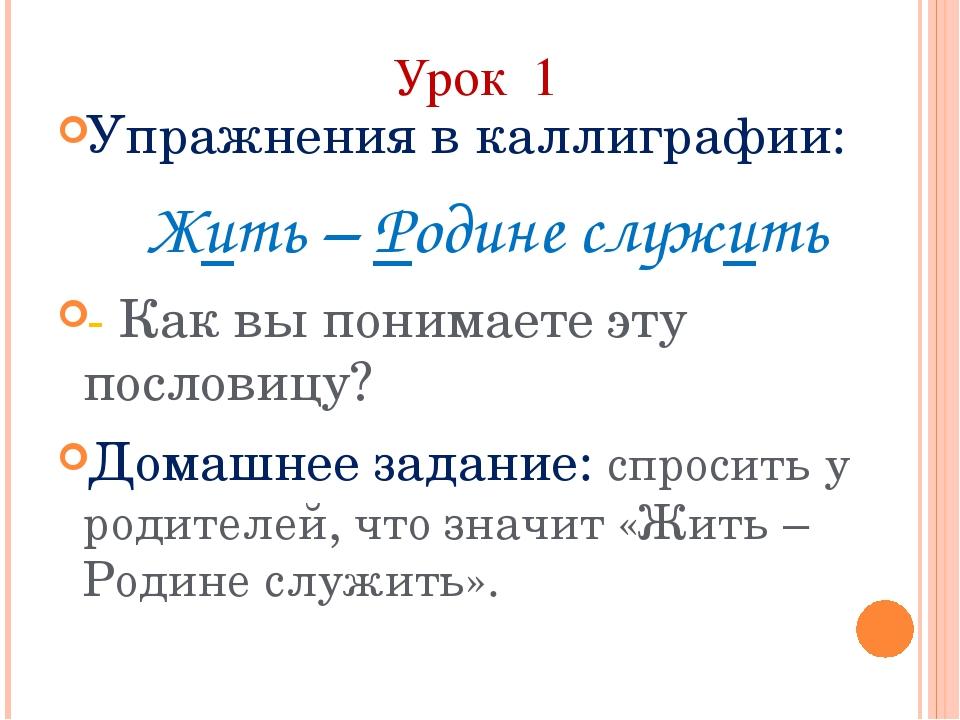 Урок 1 Упражнения в каллиграфии: Жить – Родине служить - Как вы понимаете эту...