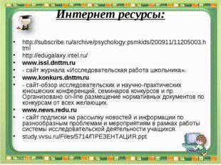 Интернет ресурсы: http://subscribe.ru/archive/psychology.psmkids/200911/11205