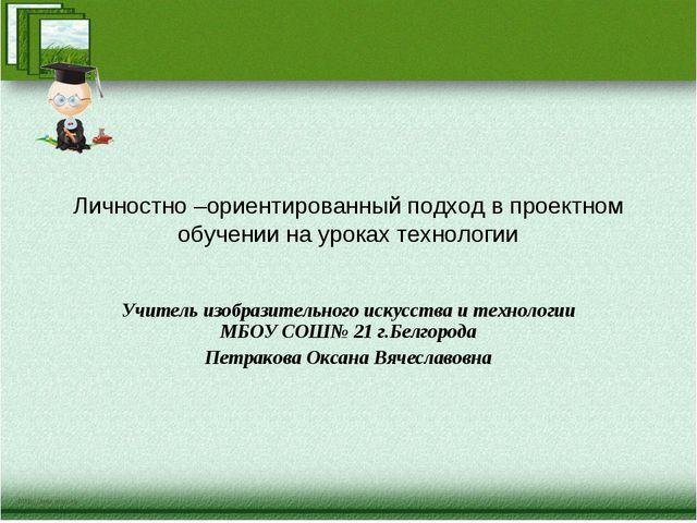 Личностно –ориентированный подход в проектном обучении на уроках технологии У...