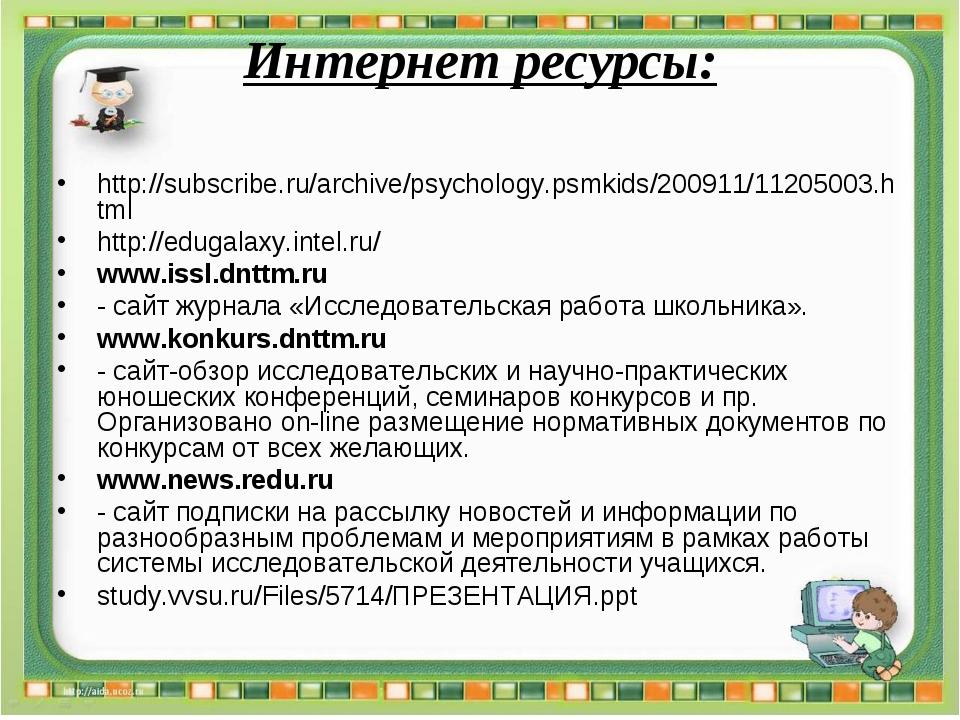 Интернет ресурсы: http://subscribe.ru/archive/psychology.psmkids/200911/11205...